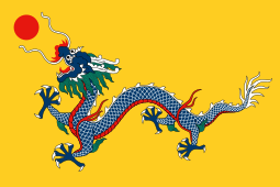 255px-Flag_of_the_Qing_Dynasty_(1889-1912).svg.png